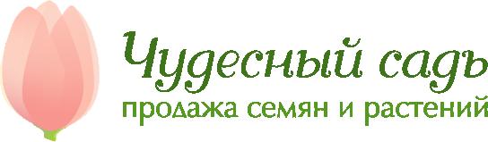 Логотип компании Чудесный садъ