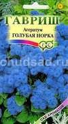 Агератум Голубая Норка Image