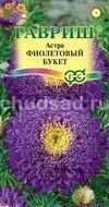 Астра Букет Фиолетовый Image