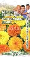 Бархатцы пр. Карнавальный дебют, смесь (Тагетес) Image