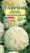 Бархатцы пр. Килиманджаро F1 (Тагетес) Image