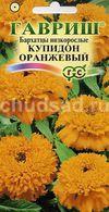 Бархатцы пр. Купидон оранжевый (Тагетес) Image