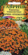 Бархатцы тонколист. Карина оранжевая (Тагетес) Image
