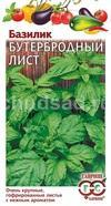 Базилик Бутербродный (Салатный) лист Image