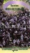 Базилик Фиолетовый (Огород без хлопот) Image