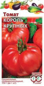 tomat_korol_krupnih